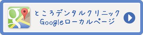 グーグルローカル
