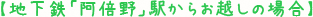 【地下鉄「阿倍野」駅からお越しの場合】